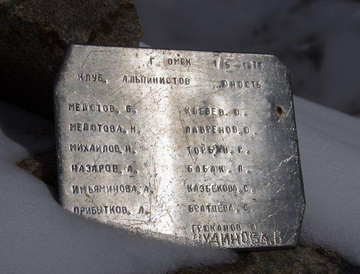 памятная табличка о восхождении в 1973 году