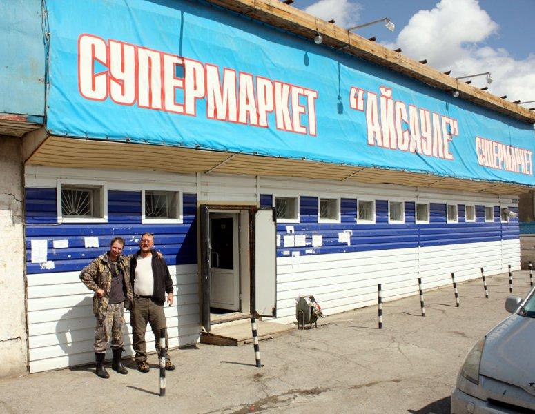 Самый большой магазин в Кош-Агаче