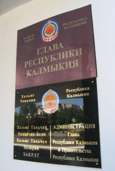 Глава республики Калмыкия