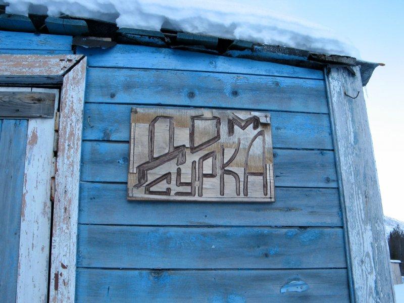 на базе КСС Куэльпорр в Хибинах