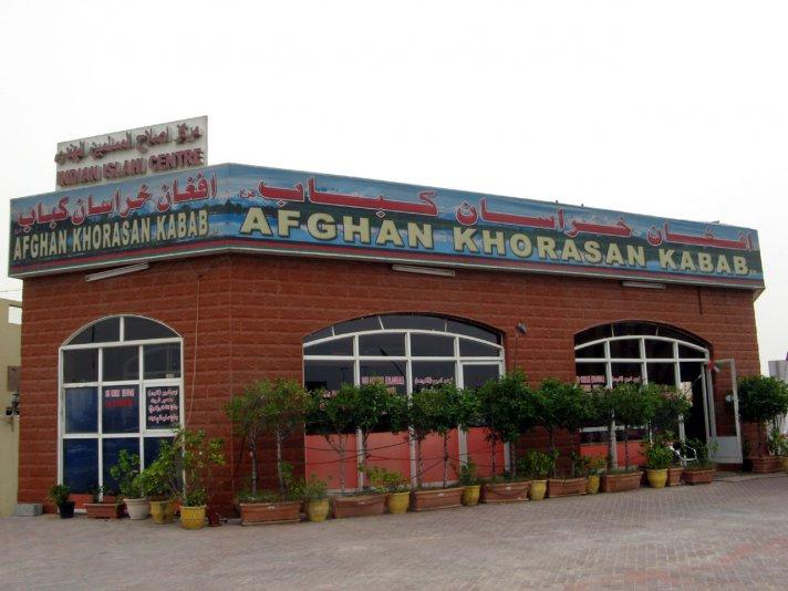 Афганский ресторан