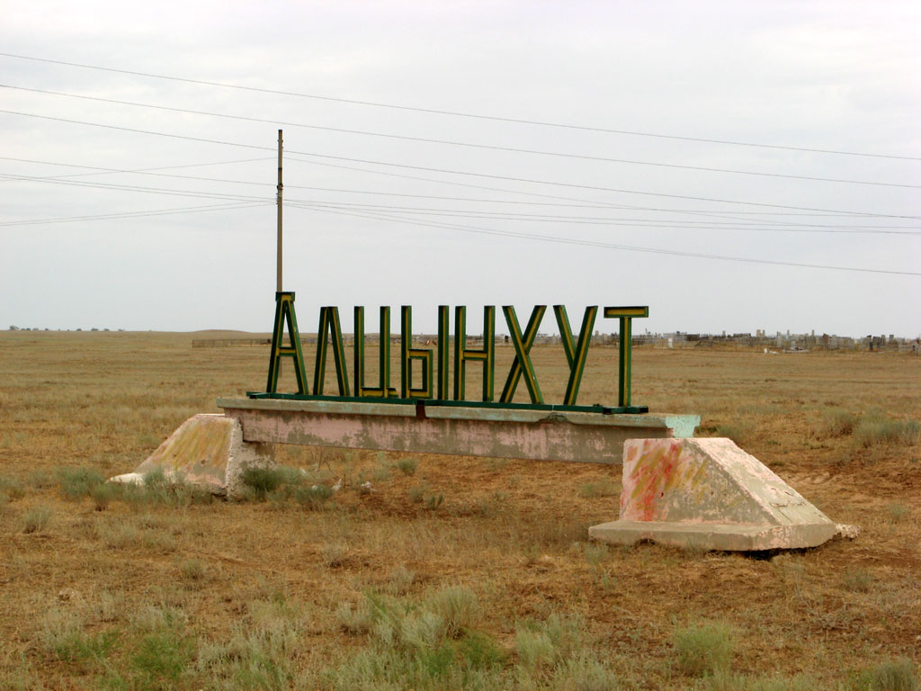 Алцынхут