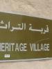 деревня - музей (Дубай)